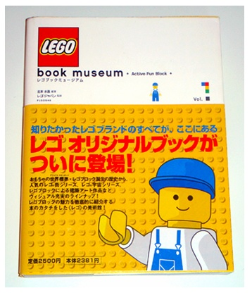 JP LEGO BOOK MUSEUM Vol.1 Minifigs & Sets Visual Catalogue
